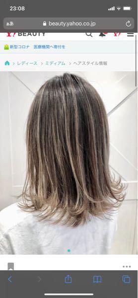 この髪色はなんでしょうか? メッシュ?、、