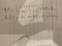大学の代数学の期末課題です。 聴いてばかりで本当に申し訳ないのですが、 この問題も是非お願いしたいです><