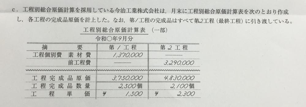 下記の画像の問題で「第1工程の完成品は全て第2工程に引渡している」と書いてあるのに、第2工程の前工程費は3,290,000なのでしょうか? また、第1から第2への答えは第1工程の完成品原価の価格...