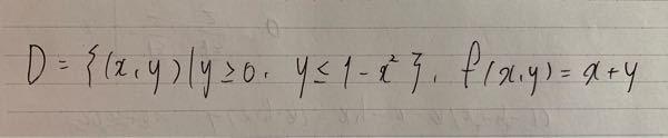 次の点集合Dで定義された関数f(x,y)の最大値、最小値をもとめよ この問題の解き方がわかりません。 教えてください!
