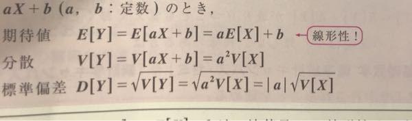 線型性の意味がよく分かりません。写真のように、E[aX+b]からaとbを外に出せることを線型性と言うのですかる