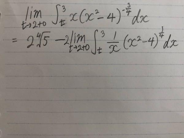 積分の問題です。 すみません、数学得意な方教えてください。答えは2•5^(1/4)らしいです。 この広義積分解きたいんですけど、部分積分法使うと以下のようになって、右側の極限ついた部分が0にな...
