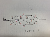 この対称な回路の合成抵抗を教えてください  抵抗はR1.R2のみです。 よろしくお願いします!