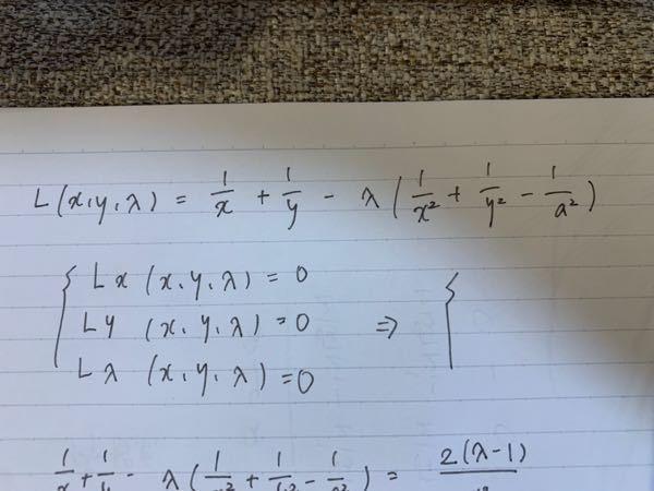 分数の偏微分がわかりません。 教えてください。