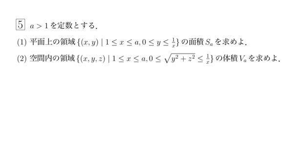 ※至急お願いいたします。 微分積分学のこの問題がどうしても分からないので分かる方教えてください。