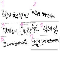 bts 画像の文字はbtsのメンバーが書いたものらしいのですが、新規armyなのと、韓国語が分からないのとで誰がどの文字か判別できません、、汗 数字の順番でメンバー名と和訳を教えてください!
