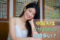 中国湖北省武漢市のコロナ禍で、中国人の日本への帰化や、偽装結婚が激増しているみたいだが、本当?