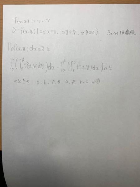 大学数学で、二重積分の問題です。 この問題がテストで出たのですが、解くことができませんでした。解答がもらえなさそうなので、どなたか教えて頂きたいです。