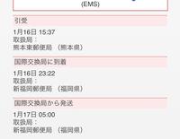 日本→中国のEMSについて  1/16に差し出し 1/17に国際交換局から発送となったきり追跡が動きません。 中国宛のEMSですがどれくらい時間がかかるものなのでしょうか…?
