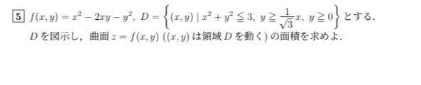 大学の数学の問題で、わからないところがあります。教えて頂けると助かります