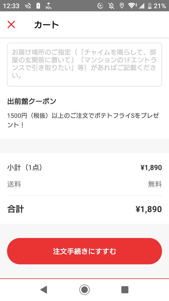 出前館のドミノ・ピザクーポンについて教えてくだざい。 ドミノ・ピザで1500円以上注文で、ポテ...