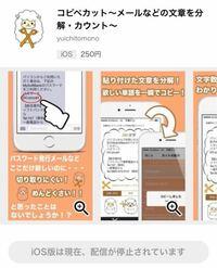 iPhoneアプリに詳しい方、よろしくお願いします。 ヒツジがはさみを持っているアプリで「コピペカット」というアプリがあったのですが、それがストアからなくなりました。 誤って削除してしまい、再ダウンロードできなくなり不便しております。  このアプリの良いところは文章を適当にコピーしても、それを解体し、英文や数字などを抜き出してコピー出来るところでした。 メアドや一時的なパスワードなどを抜き出...