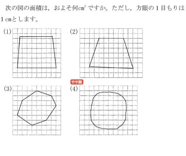 小6算数です。 (3)と(4)の解き方を教えてください。