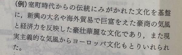この文を簡潔にまとめたいのですが、どのような感じでまとめたらいいのでしょうか、、 問題は、「桃山文化の特徴を簡単に説明せよ」です。
