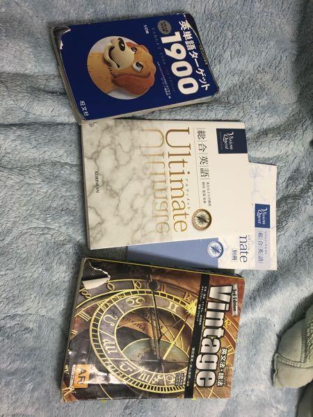 高校生です。自分の学校では英語の副教材はこの三つを購入しました。それぞれ受験で三つどのように活用していけばいいでしょうか?
