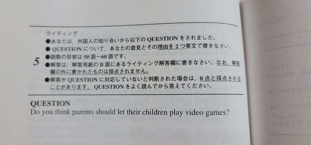 英検についての質問です。 ライティングの語数は、意見と理由2つ全て合わせて50語~60語と言うことでしょうか??