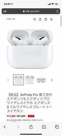 このサイトのAirPodsはなぜこんなに安いのですか?偽物でしょうか?