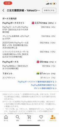 PayPayボーナスライトとはなんですか? これはどういうことでしょうか?PayPayボーナスライトで2000円ほど返ってくると書いてあるのに、獲得明細を確認したところ0円で、付与予定のボーナスライトはないと書いて...