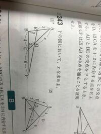 メネラウスの定理やチェバの定理について質問です。頂→分→頂の順に数値を式に代入するのはわかりますが、問題によって、どこの頂点からどこの分点にとぶのかわからなくなってしまいます。コツを教えて頂きたいで...
