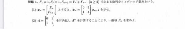 線形代数の問題なのですが得意な方教えてください!