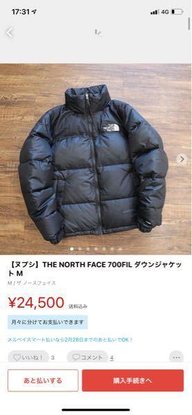 メルカリで出品されているこのヌプシジャケットは偽物でしょうか??