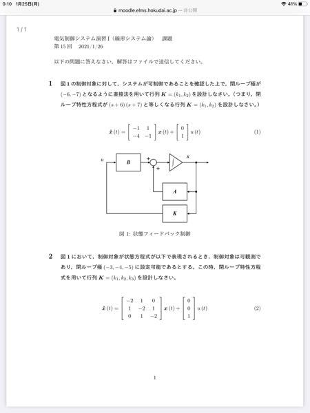 図 1 において,制御対象が状態方程式が以下で表現されるとき,制御対象は可観測で あり,閉ループ極 (−3, −4, −5) に設定可能であるとする。この時,閉ループ特性方程 式を用いて行列 K...
