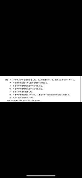 公務員試験の問題です。回答過程もよろしくお願いします。
