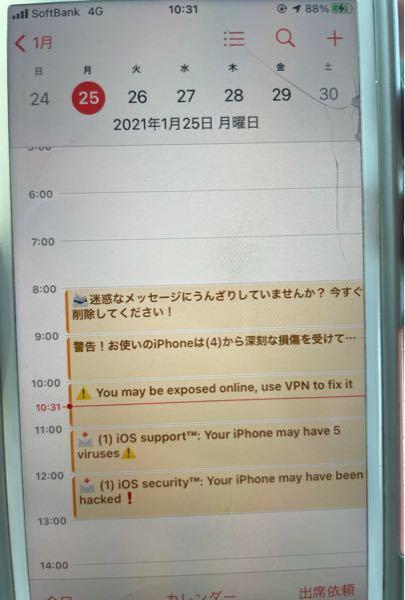 iPhoneのカレンダーにこのように勝手に予定が書き込まれます、どうしたら良いのでしょうか