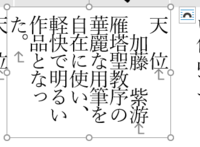 MSワード:テキストボックス内の句読点ぶら下げについて。 MSワード2016を使用しています。 縦書きのテキストボックスで、句読点が行の頭に来るときは、前の文字にぶら下げで入れたいのですが、写真のように、一文字空いた状態で改行してしまいます。  作品となった。  を一行に入れる方法をご存じでしたら教えてください。