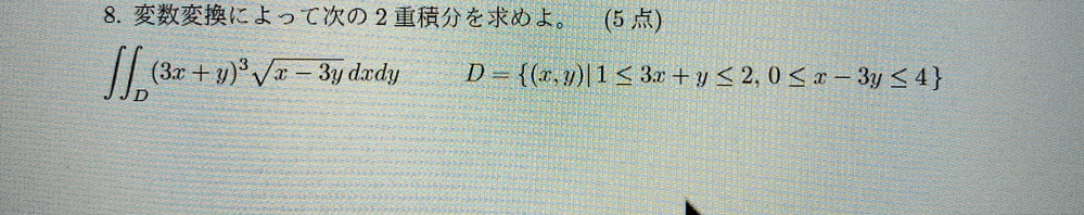 至急お願いします。答えと計算式をお願いします。微積分の問題で、変数変換による二重積分の問題です。