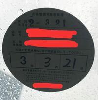中古車販売店で購入した 軽自動車の車検シールですが これは次の車検が1年後と言う事ですか? 軽は2年おきでは無いのですか??