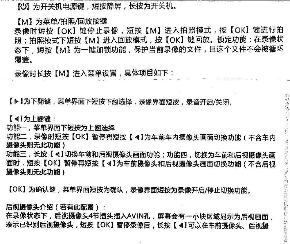 この度、ドライブレーコーダーを購入しましたが説明書が日本語でなく困っています。 単語はある程度、検索で解決しましたが文章になりますとなかなか分からない状態です。どなたか中国語を日本語に通訳できる方、お力をお借りできませんでしょうか。文章は画像を添付しますので宜しくお願いします。