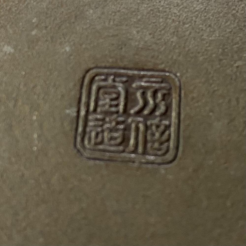 錫の茶入れに刻印があります。 読み方を教えて頂きたいです。