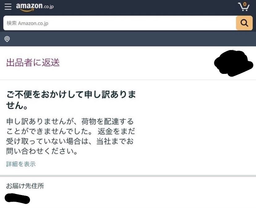 Amazonのほしいものリストについて質問です。 受け取り氏名をニックネームにして、住所入力欄の最後に「本名フルネーム +様方 」と入力したのですが、この場合は届かないのでしょうか? 受け取り...