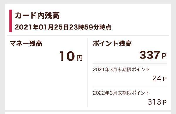 nanacoポイントです、この状態だと今つかえるのはいくらですか?? 10なのか、10+337なのか……