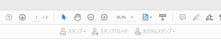 Adobe Acrobat Reader DCを使用して印鑑を押したいのですが、スタンプの項目...
