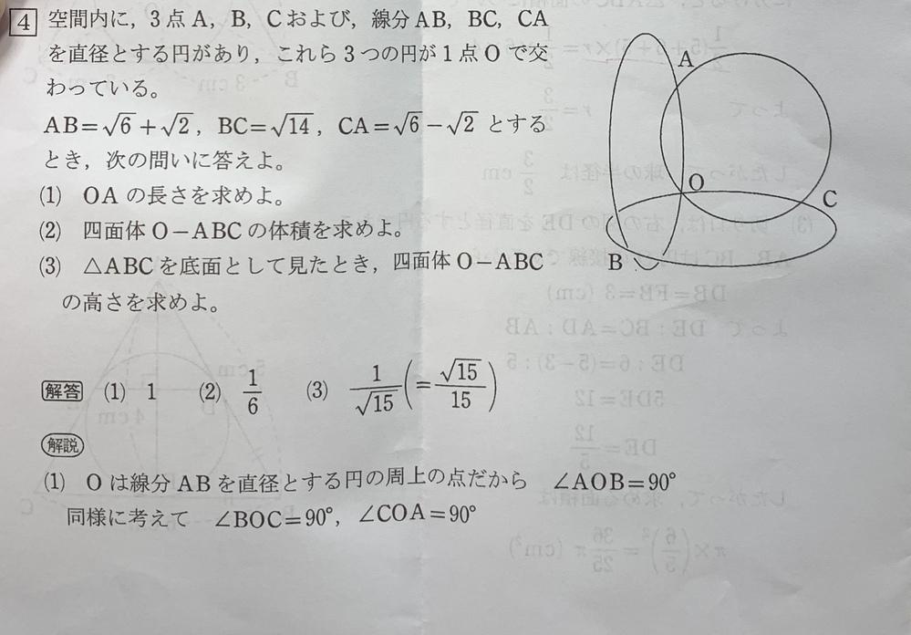 この数学の図形問題3問ですが、なぜこの答えになるのかを教えて頂きたいです。