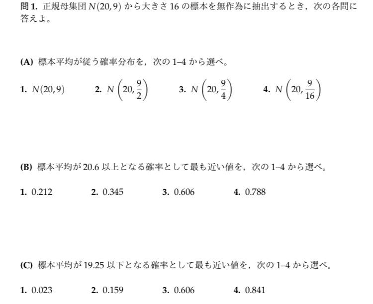 確率統計の問題です。課題で出されたのですが考え方がよく分かりません。