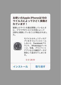 お使いのiPhoneは13のウイルスによってひどく損傷されています!というのがでてきて何もせず無視してタブを閉じてしまったのですが、大丈夫でしょうか? 特に怪しいことを調べていた訳ではなくうたのおねえさんにつ いて調べていただけなのですが、、、