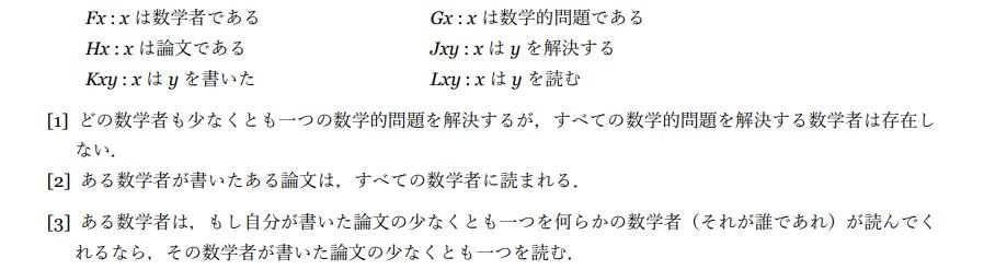 大学における論理学の問題です。以下の問題の日本文を論理式に翻訳して欲しいです。わかる方、ご教示お願い致します。