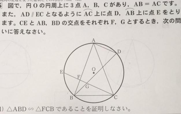 数学の相似の問題です 解き方も含めて証明のやり方が分かりません 解答も含めてどなたか教えていただけますでしょうか よろしくお願いします