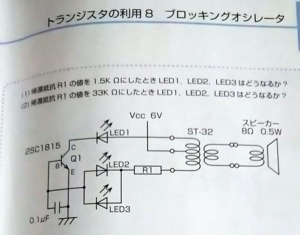 写真についてですが、(2)はLED2も点灯するらしく、電流がコイルや抵抗の中を方向を変えるらしいのですが、 (1)では点灯しないのは何故でしょうか?また、(2)で試したことろLED2が点灯しなか...