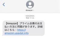Amazonから「プライム会費のお支払いに問題があります」と言うSMSが届きました。 電話番号とパスワードを入力してしまい、おかしい気がすると思ったためパスワードの変更はしましたがこれは詐欺でしょうか? 何...