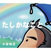 小田和正さんで好きな曲を3曲教えて 下さい(ρ_・).。o○
