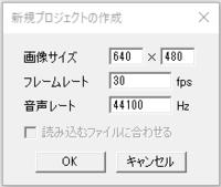 aviutlについて質問です。 mp4ファイルを拡張編集で読み込ませます。 するとこのようなダイアログが出てきます。 読み込むファイルに合わせるにチェックが入れられません。  追加プラグイン aviutlのお部屋にあった拡張編集プラグイン l-smash works release2 x264guiEx_2.65v2 exedit