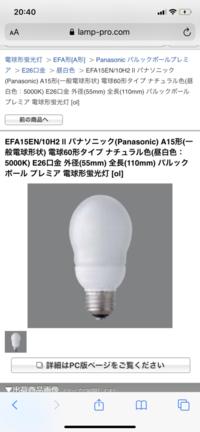 LED電球の選び方について 添付の電球形蛍光灯と同じ明るさのLED電球を購入したいのですが、どれを選んだらよいかわかりません… リビングのライティングレールのスポットライトに使用します。  ライトが全体的に...