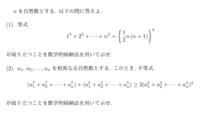 数学的帰納法の問題について。    下の画像の(2)の問題の解き方がわかりません。分かる方は解説をよろしくお願いします。