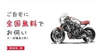 バイク王広告のバイクは、何でしょうか? XSR700・900カスタム?