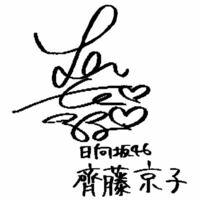 齊藤京子のサインてなんて書いてあるんですか? 英語?の部分です。