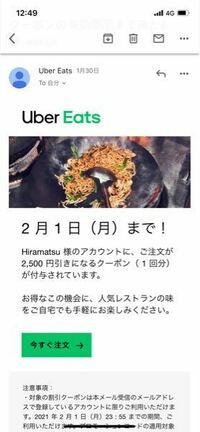 UberEATSで2500円引きのクーポンが届いてて、期限が今日までなので使おうと思うのですが、UberEATS頼むのが初めてで使い方がよく分かりません。 このクーポンの使い方教えてください。